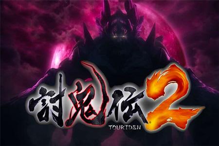 Toukiden 2 Download